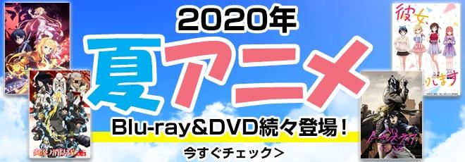 2020年 夏アニメ