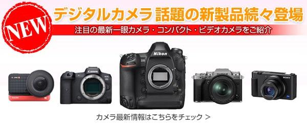 デジカメ新製品
