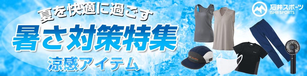 石井スポーツセレクト 暑さ対策特集
