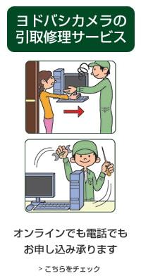 引取り修理サービス