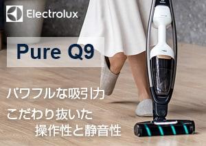 Electrolux(エレクトロラックス)専門ストア