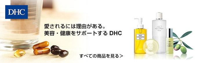 DHC専門ストア