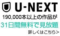 U-NEXT