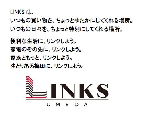 「LINKS UMEDA」(リンクス ウメダ)