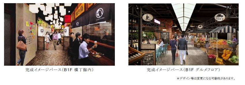 [多様な食文化が集まる横丁や大型スーパーマーケットがオープン]