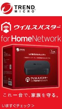 トレンドマイクロ TREND MICRO  ウイルスバスター for Home Network