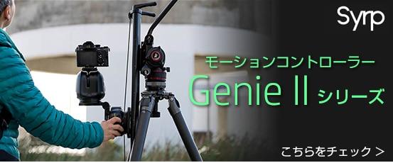 Genie II