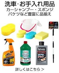 洗車・お手入れ用品