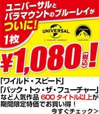 NBCユニバーサル・エンターテイメントジャパン 廉価版BD