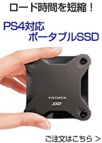 PS4対応SSD