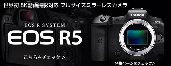 キヤノン EOS R5