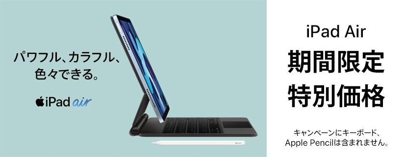 「iPad Air」が2021年8月1日(日)までお買い得