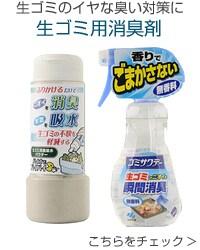 生ごみ用消臭剤