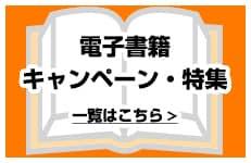 電子書籍 お得なキャンペーン&特集