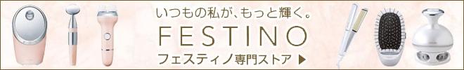 フェスティノの美容家電 お取り扱い一覧