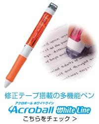 修正テープ搭載多機能ペン アクロボールホワイトライン