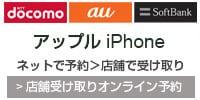 iPhoneオンライン予約お申し込み