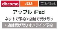 iPad Wi-Fi + Cellularモデル オンライン予約お申し込み