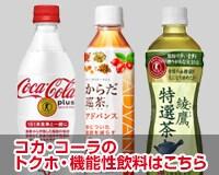 コカ・コーラ トクホ・機能性表示食品