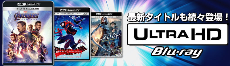 Ultra HD Blu-rayソフト