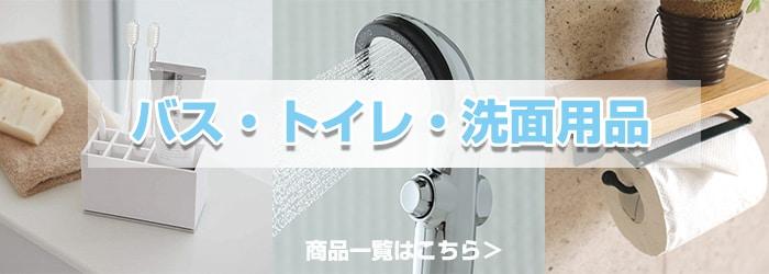 バス・トイレ・洗面用品 商品一覧