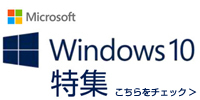 Windows10特集
