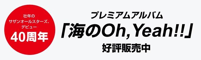 サザンオールスターズ 海のOh, Yeah!!