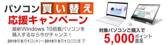 お買い得パソコン