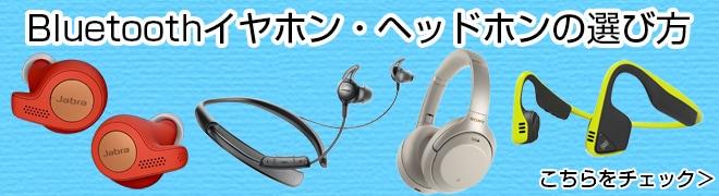 Bluetoothイヤホン・ヘッドホンの選び方