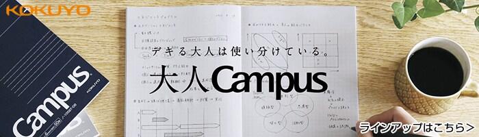 コクヨ 大人キャンパス