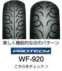 IRC WF-920