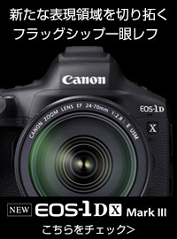 EOS-1D X Mark III特集