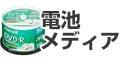 電池・メモリーカード・記録メディア