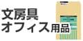 文具・オフィス用品・工具