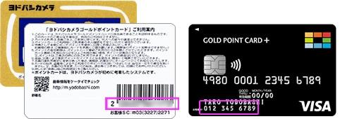 ゴールド カード ポイント カメラ ヨドバシ
