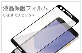 スマートフォン 液晶保護フィルム