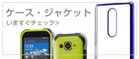 スマートフォン ケース・ジャケット