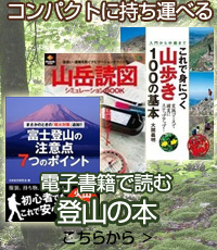 すぐ読める電子書籍登山・トレッキングガイドブック