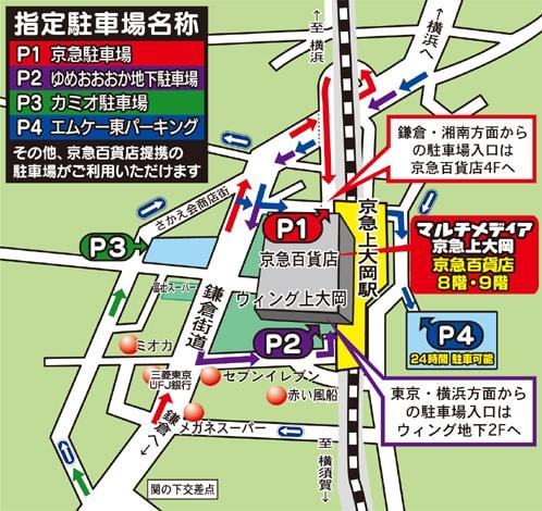マルチメディア京急上大岡 地図・駐車場情報