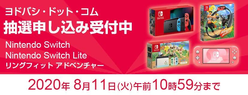 Nintendo Switch 抽選申込み受付中