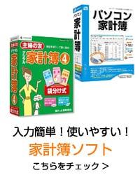 使いやすい家計簿ソフト
