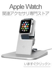 Apple Watch 関連アクセサリ専門ストア