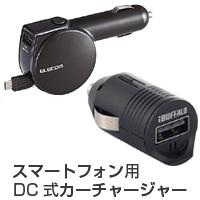 スマートフォン用DC式カーチャージャー