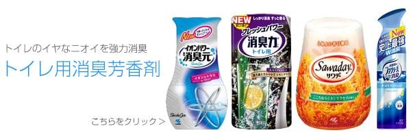 トイレ用消臭芳香剤