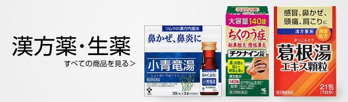 漢方薬・生薬