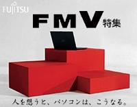 富士通パソコン FMV特集