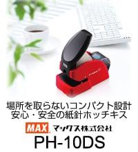 紙針ホッチキス PH-10DS