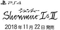シェンムー I&II