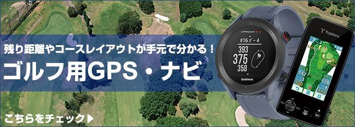 ゴルフ用GPS・ナビ