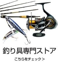 釣り具専門ストア